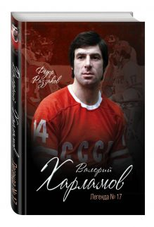Валерий Харламов. Легенда №17 обложка книги