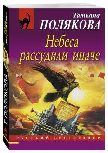 Полякова Т.В. - Небеса рассудили иначе обложка книги