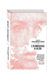 Александрова-Зорина Е.Б. - Сломанная кукла обложка книги