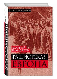 Шамбаров В.Е. - Фашистская Европа обложка книги