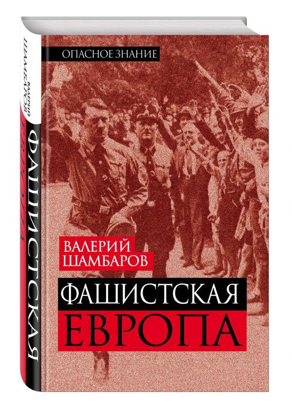 Фашистская Европа Шамбаров В.Е.