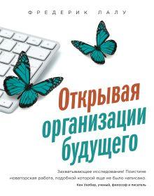 Лалу Ф. - Открывая организации будущего обложка книги