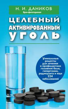 - Эффективные народные средства лечения (комплект) обложка книги