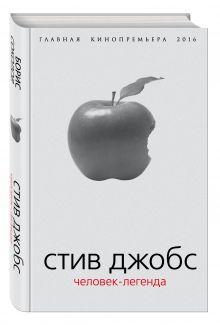 Стив Джобс. Человек-легенда обложка книги