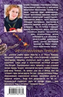 Обложка сзади 29 отравленных принцев Татьяна Степанова