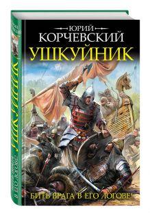 Корчевский Ю.Г. - Ушкуйник. Бить врага в его логове! обложка книги