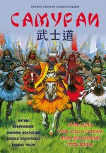 Самураи. Первая полная энциклопедия