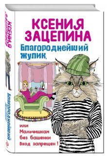 Зацепина К. - Благороднейший жулик, или Мальчишкам без башенки вход запрещен! обложка книги