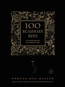 100 великих вин из самой дорогой коллекции в мире (супер (черный)