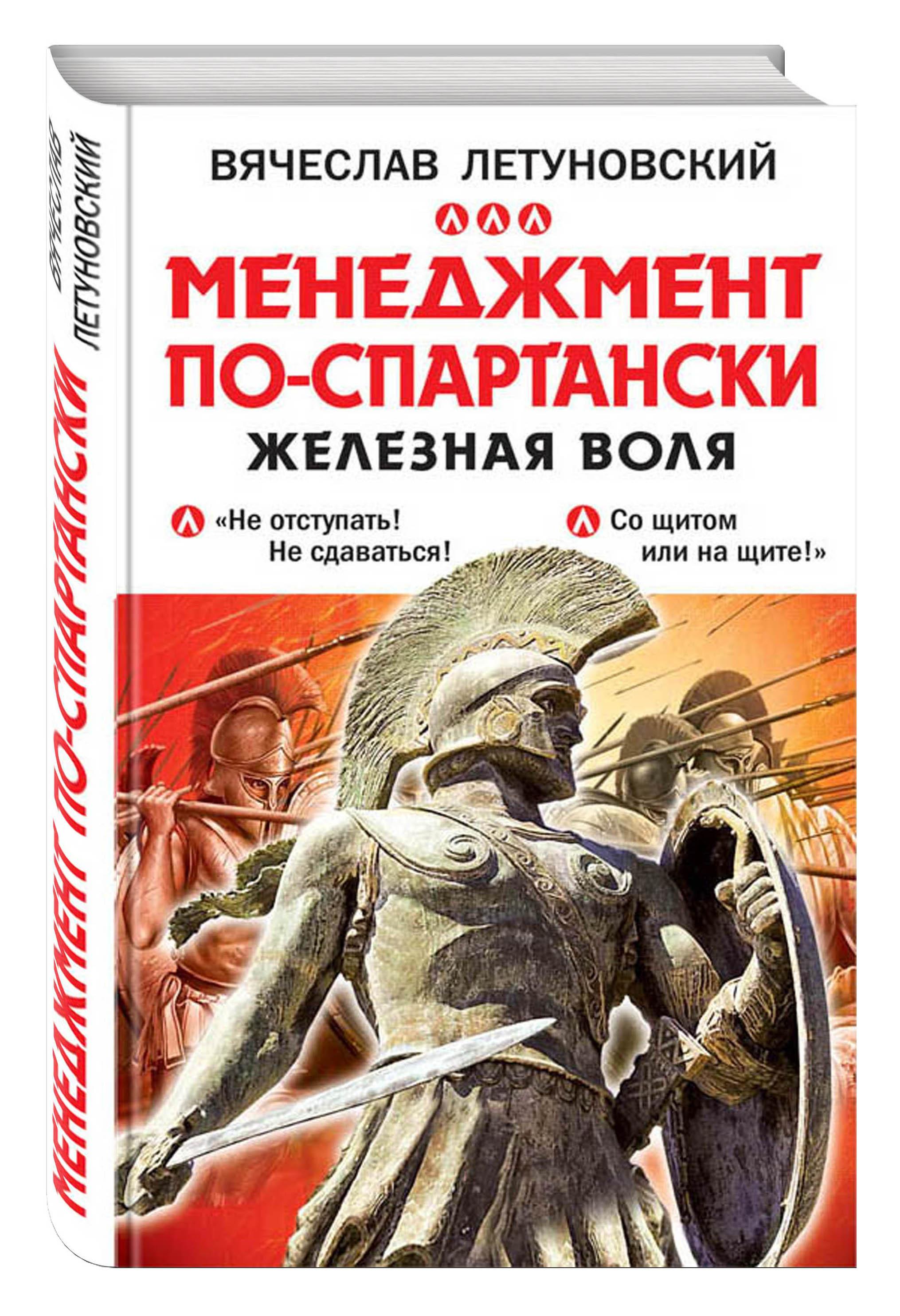 Менеджмент по-спартански. Железная воля ( Летуновский В.В.  )