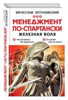 Летуновский В.В. - Менеджмент по-спартански. Железная воля' обложка книги