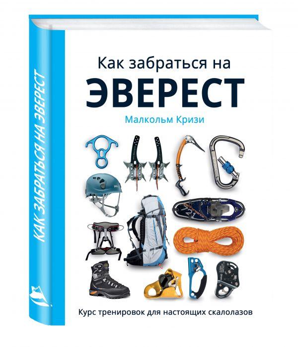 Как забраться на Эверест? Курс тренировок для настоящих скалолазов (суперобложка) Кризи М.