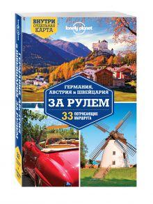 - Германия, Австрия и Швейцария за рулем. 33 потрясающих маршрута обложка книги