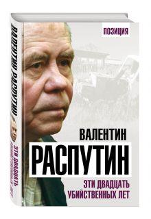 Распутин В.Г. - Эти двадцать убийственных лет обложка книги