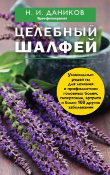 - Эффективные народные средства лечения (3) (комплект) обложка книги