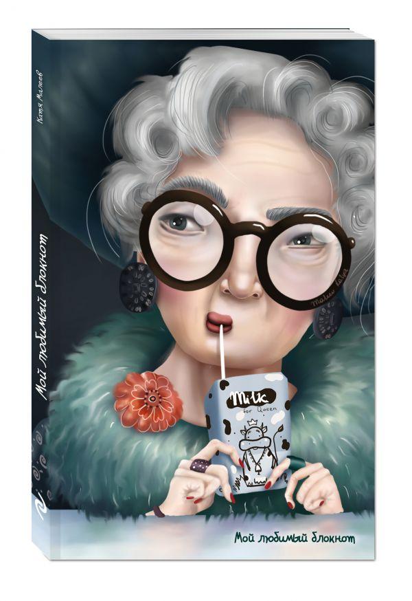 Мой любимый блокнот (ланч-тайм) Катя Малеев