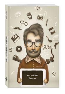 Катя Малеев - Мой любимый блокнот (счастливый хипстер) обложка книги