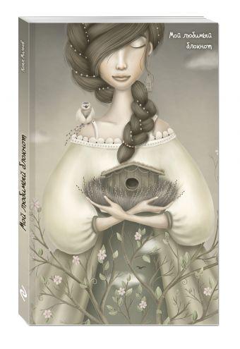 Мой любимый блокнот (маленькая фея) Катя Малеев