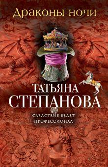 Степанова Т.Ю. - Драконы ночи обложка книги