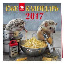 - Календарь с ежиками на 2017 год обложка книги