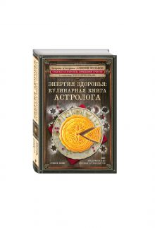 Кульков А.М., Красик К. - Энергия здоровья: кулинарная книга астролога обложка книги