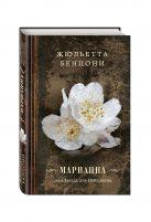 Марианна, или Звезда для Наполеона