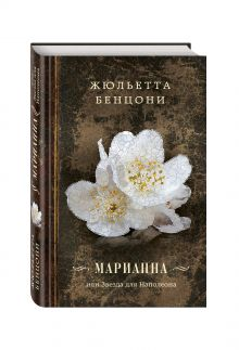 Бенцони Ж. - Марианна, или Звезда для Наполеона обложка книги