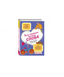 - Твои смешные детские слова. Блокнот для записи незабываемых фраз вашего ребенка (фиолетовый) обложка книги