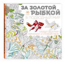 - За золотой рыбкой в подводный мир (квадратный формат, белая обложка) обложка книги