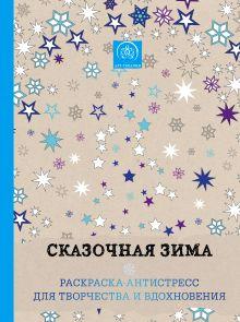 За ласточками в теплые страны (квадратный формат, белая обложка)