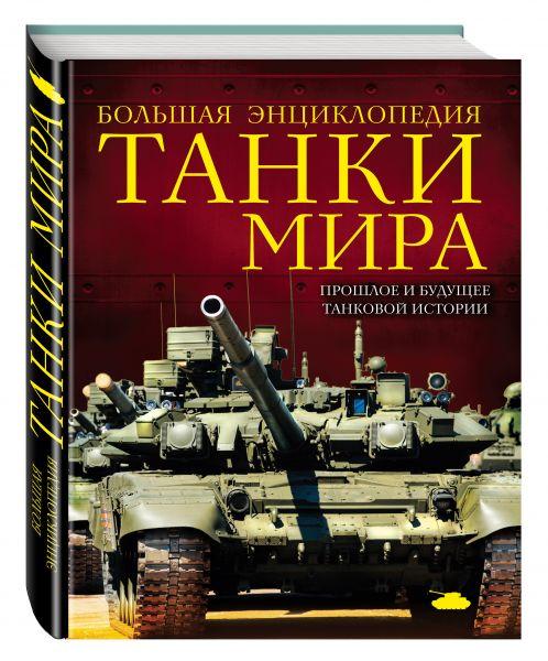 Танки мира. Большая энциклопедия. 2-е издание