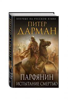 Дарман П. - Парфянин. Испытание смертью обложка книги