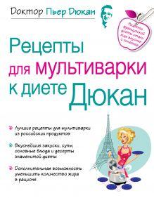 Обложка Рецепты для мультиварки к диете Дюкан ( с факсимиле) Пьер Дюкан