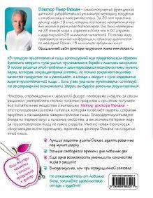 Обложка сзади Рецепты для мультиварки к диете Дюкан ( с факсимиле) Пьер Дюкан
