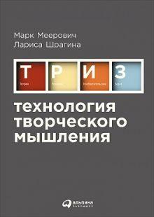 Шрагина Л.,Меерович М. - Технология творческого мышления (переплет) обложка книги