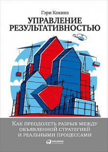 Кокинз Г. - Управление результативностью: Как преодолеть разрыв между объявленной стратегией и реальными процессами обложка книги