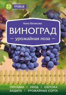 Обложка Виноград. Урожайная лоза (нов.оф) Анна Белякова