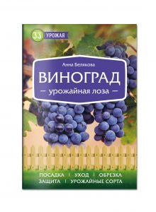 Белякова А.В. - Виноград. Урожайная лоза (нов.оф) обложка книги