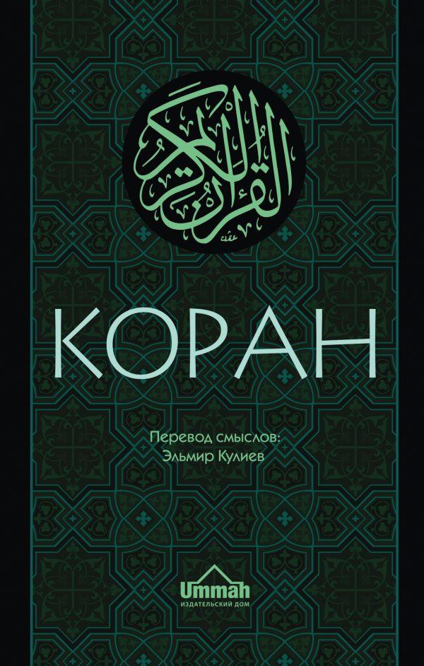 Коран про секс