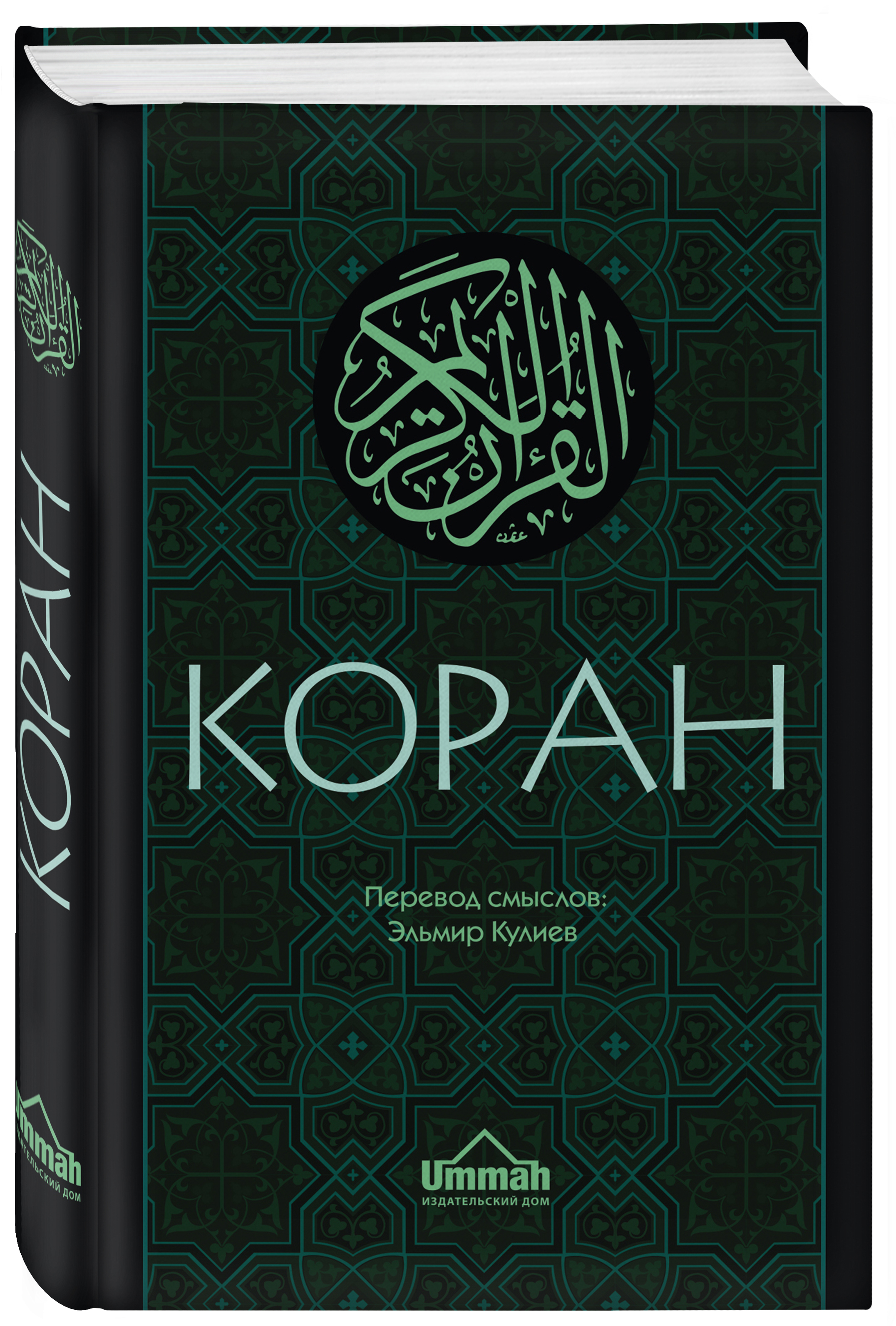 Коран: Перевод смыслов (Новый. Оф. 1) ( Кулиев Э.Р.  )