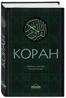Кулиев Э.Р. - Коран: Перевод смыслов (Новый. Оф. 1)' обложка книги