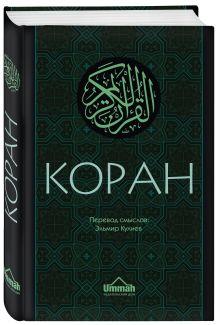 Кулиев Э.Р. - Коран: Перевод смыслов (Новый. Оф. 1) обложка книги