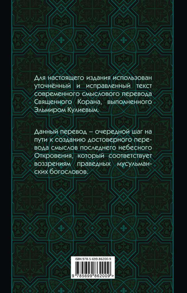 Коран кулиева pdf скачать