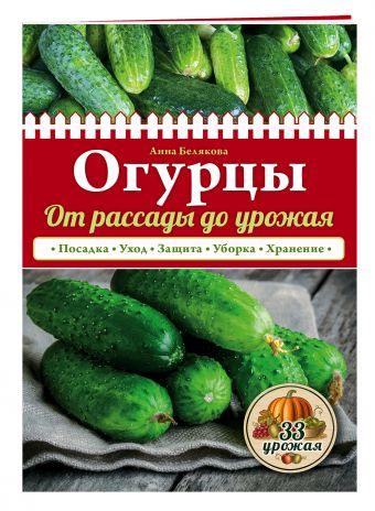 Огурцы. От рассады до урожая (нов.оф.) Белякова А.В.