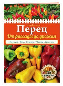 Белякова А.В. - Перец. От рассады до урожая (нов.оф.) обложка книги