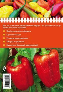 Обложка сзади Перец. От рассады до урожая (нов.оф.) Анна Белякова