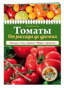 Белякова А.В. - Томаты. От рассады до урожая (нов.оф.) обложка книги