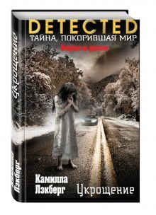 Лэкберг К. - Укрощение обложка книги