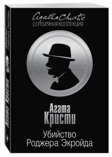 Кристи А. - Убийство Роджера Экройда обложка книги