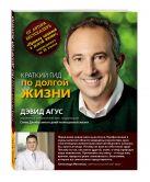 Агус Д. - Краткий гид по долгой жизни' обложка книги